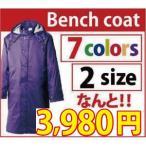 貴重です ベンチコート イエロー フード取り外し可能 本体色は黒 赤 紺 黄 紫 緑 青の7色