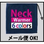 ネックウォーマー/フリース素材(紺/ネイビー他 全6色)無地 メール便発送も可 10点以上からは別途刺繍加工も承ります!