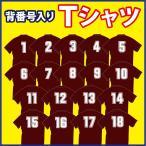 背番号入り 半袖Tシャツ/エンジ色 なんと1着「1280円」着心地最高!即日発送可!