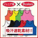 ジュニア用ビブス 無地 単品 全9色 (吸汗速乾素材です) 5着以上のお買い上げでさらに値引き