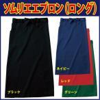 ソムリエエプロン(ロングサイズ) 黒/ ブラック 他  全4色 (無地) プリントも承ります 1着ずつ発送の場合は「メール便発送」が可能です