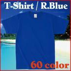 Tシャツ 無地 綿( ロイヤルブルー 他全50色 ) 品質に自信有り!
