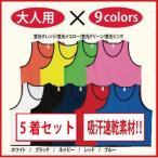大人用 ビブス 5枚セット (吸汗速乾素材です) いろいろな色を混ぜても構いません