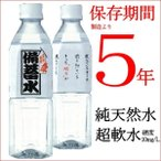 災害/長期保存用天然水/非常食 500ml24本 1ケース