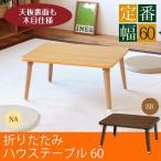 どんなお部屋にも合わせやすい!定番の折り畳み机/ちゃぶ台