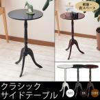 おしゃれな脚のナイトテーブル 飾り台 カフェテーブル 円形机