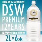 防災備蓄用 超長期12年保存の飲料水 2000mlペットボトル