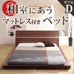 ベッドフレーム フロアベッド ロータイプ