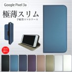 スマホケース Google Pixel 3a 極薄 スリム 手帳型 手帳 カバー 手帳型ケース ベルトなし マグネット スマホカバー 耐衝撃 薄い 軽い グーグル ピクセル
