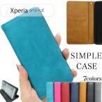 スマホケース Xperia XZ XZs XZ1 XZ2 XZ31 5 手帳型ケースマグネット ベルトなし おしゃれ  カバー ケース 手帳型スマホケース エクスペリア