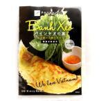 【ベトナムレストランP4オリジナル】バインセオの素 アジアベトナムの食品・食材
