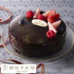 期間限定ポイント10倍 お中元 ギフト ケーキ パティスリー銀座千疋屋 千疋屋 送料無料 ベリーのチョコレートケーキ
