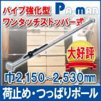 カーゴバー トラック用 荷止めつっぱりポール ラチェット式 アルミ 2150〜2530mm