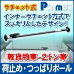 カーゴバー 軽トラック用 荷止めつっぱりポール ラチェット式 アルミ 990〜1818mm