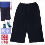 おねしょ半ズボン(防水) 男女兼用 サイズ110 120 130 140 150 160cm 品番820 日本製