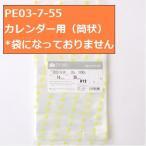 カレンダー用ポリ袋 カレンダー用PE袋 ★筒状 (品番906)PE03-7-55 30μ 70×550ミリ 100枚/パック