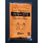 カラーポリ袋 橙色(オレンジ) 20枚/パック