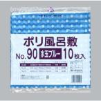 【10枚】No.90 水玉ブルー ポリ風呂敷(0.035×900×900mm) 福助工業 使い捨て お弁当 仕出し弁当 ビニール 風呂敷 10枚入