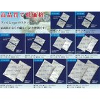 【500個】フジ クールパック CP-30F 保冷剤(不織布タイプ) 業務用 結露防止 500個(1ケース)