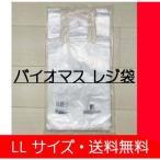 【100枚】LLサイズ(環境に優しい・レジ袋です。) ナチュラル色 バイオ25 レジ袋 ハッピーバッグ ポリ袋 ゴミ袋 手提げ袋(代引き不可) 100枚入(送料無料)
