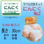 ヘッダーネット 信和 印刷ラベル付き(にんにくNo.2) 長さ30cm 6000枚(ケース)  送料無料・更に値引き有!