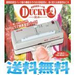 【送料無料】卓上脱気シーラー DUCKY(ダッキー)真空パック機
