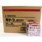 【セキスイ】 布テープ 50×25 30巻 600V
