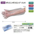 エブノ No.308 ポリエチレン手袋 ポリエンボスロング ゴム付 30枚