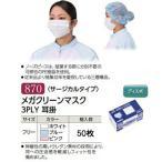 エブノ No.870 マスク メガクリーンマスク 3PLY 耳掛 50枚