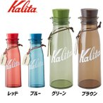kalita カリタ コーヒーストレージボトル コーヒー 豆保存 ボトル 44238
