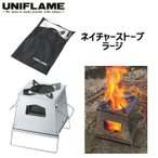 UNIFLAME ユニフレームネイチャーストーブ ラージ <バーベキュー 焚き火 キャンプ> (NC):682982