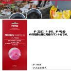 PRIMUS プリムス マントルB 2枚入 〔ガスランタン マントル〕 (NC):IP-7155N