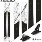スキー板 ディナスター 金具セット DYNASTAR 20-21 M-FREE 108 + マーカー スクワイア 11 ID オールラウンド
