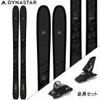 スキー板 ディナスター 金具セット DYNASTAR 20-21 M-PRO 99 + マーカー スクワイア 11 ID オールラウンド