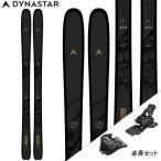 スキー板 ディナスター 金具セット DYNASTAR 20-21 M-PRO 90 + チロリア アタック2 13 GW オールラウンド