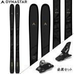 スキー板 ディナスター 金具セット DYNASTAR 20-21 M-PRO 90 + マーカー スクワイア 11 ID オールラウンド