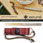 SNOWPEAK スノーピーク 和武器L 〔調理器具 キャンプ用品 カトラリー 食器〕 (NC):SCT-111