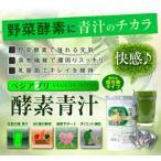 ベジアプリ 酵素青汁  個包装タイプ 2ヶ月分 乳酸菌入
