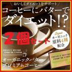 オーガニックバタープレミアムコーヒー 2個セット  送料無料  スティック インスタントコーヒー バターコーヒー
