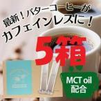デカフェ オーガニックバタープレミアムコーヒー 30包×5箱セット カフェインレス ネコポス送料無料