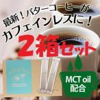 デカフェ オーガニックバタープレミアムコーヒー 30包×2箱セット カフェインレス ネコポス送料無料