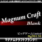 【マグナムクラフト】ビッグゲームLimited90150