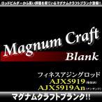 【マグナムクラフト】フィネスアジングロッド「AJX5919」「AJX5919An」