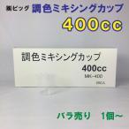 塗料通販ショップ ペイント イロ屋で買える「調色ミキシングカップ 400cc MK-400 バラ売り」の画像です。価格は15円になります。