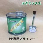 メグロ化学工業 MEGUMIX メグミックス専用 PPプライマー(はけ塗り) 380ml