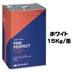 ニッペ ファインパーフェクトトップ ホワイト 艶有り 15Kg缶【1液 油性 日本ペイント】