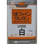 1液ファインウレタンU100 ホワイト 艶有り 15Kg缶【1液 油性 ウレタン 日本ペイント】
