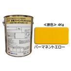 ニッペ 水性ファインウレタンU100 原色 パーマネントエロー 艶有り 4Kg缶/1液 ウレタン 日本ペイント