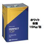 ニッペ パーフェクトトップ(水性)ホワイト 艶有り 15Kg缶【1液 日本ペイント】