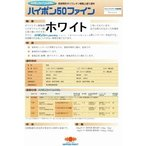 ニッペ ハイポン50ファイン ホワイト 16Kgセット【2液 油性 錆止め 日本ペイント】
